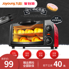 九阳电zb箱KX-1rj家用烘焙多功能全自动蛋糕迷你烤箱正品10升