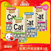 喵大宝zb 猫饼干路ll饼干幼成猫增肥化毛磨牙猫薄荷猫零食4盒