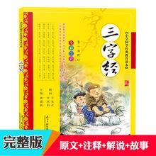 三字经zb正款注音款kx句完整款幼儿绘本早教书籍黄甫林编7-9岁(小)学生一二三年级