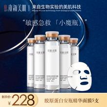 汝新美zc安瓶胶原蛋kz修复易敏感肌肤补水保湿急救清洁
