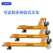 叉车手zc非标定制加qh超低放2吨3吨5吨托盘液压车搬运车