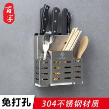 304zd锈钢刀架厨ug孔刀插架家用刀具架刀座菜刀架壁挂置物架