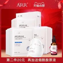 ARR六胜肽面膜玻尿zd7补水保湿xa清洁收缩毛孔紧致学生女士