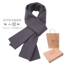 日本DzeP简约短式ky务围巾 女百搭秋冬季保暖围脖新年生日礼物