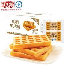 回头客ze箱500gky营养早餐面包蛋糕点心饼干(小)吃零食品