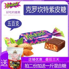 俄罗斯ze克力 KDky糖零食婚庆喜糖食品果仁进口500克