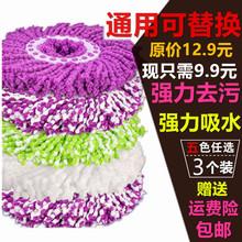 3个装ze棉头拖布头zi把桶配件替换布墩布头替换头