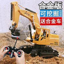 铝合金ze掘机男孩挖an动挖机全自动翻斗车遥控车套装新式
