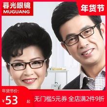 [zenshan]超轻全框老花镜男女450