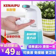 自动感ze科耐普家用ng液器宝宝免按压抑菌洗手液机
