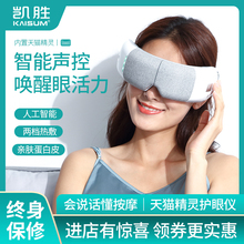 智能声ze护眼仪眼睛wp摩仪器缓解眼部疲劳热敷眼保仪润眼神器
