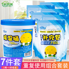 家易美ze湿剂补充包xf除湿桶衣柜防潮吸湿盒干燥剂通用补充装