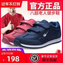 双星八ze老的鞋正品ze舰店运动鞋男轻便软底防滑老年健步鞋女