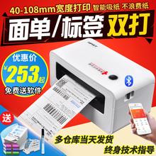电子面ze打印机汉印ze/D31S快递热敏不干胶标签机蓝牙通用打单机