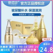 爱润妍ze方正品专柜23精五件套专柜护肤玻尿酸补水套装