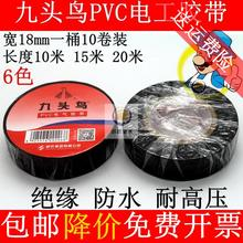九头鸟PVC电zf绝缘胶带1tw0米黑色电缆电线超薄加宽防水
