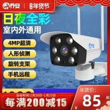 乔安高zf连手机远程tw度全景监控器家用夜视无线wifi室外摄像头