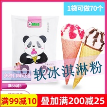 原味牛zf软冰激凌粉hw圣代甜筒自制DIY冰激凌粉商用