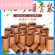 竹子拔zf罐蜜蜡竹炭hw0个套装美容院用竹炭火罐竹筒竹罐