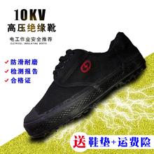 包邮电zf绝缘鞋男1hw安全鞋女黑色低帮防滑耐磨夏透气劳保工作鞋