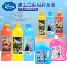 迪士尼zf泡水补充液hw动吹大泡泡枪相机棒玩具浓缩液
