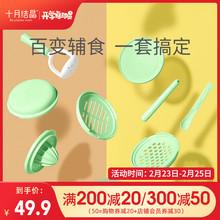 十月结zg多功能研磨a0辅食研磨器婴儿手动食物料理机研磨套装