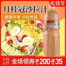月桂冠zg麻1.5Lbt麻口味沙拉汁水果蔬菜寿司凉拌色拉酱