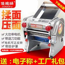 升级款俊媳zg电动压面机dw擀面家用(小)型不锈钢面条机