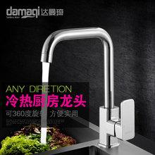 达曼琦zg铜芯可旋转qw洗菜盆洗碗池水槽洗衣池龙头