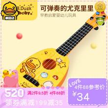 B.Dzgck(小)黄鸭cw里初学者宝宝(小)吉他玩具可弹奏男女孩仿真乐器