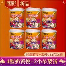 带澳飞zg奶黄桃罐头fjg*4罐(小)吊梨汤312g*2罐组合装新鲜即食