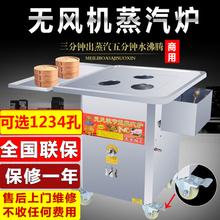 摆滩(小)zg包子蒸锅包lr气蒸包炉馒头平底炉肠粉炉商用蒸汽炉