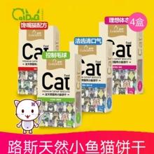 喵大宝zg 猫饼干路hx饼干幼成猫增肥化毛磨牙猫薄荷猫零食4盒