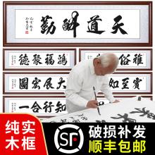 书法字zg作品名的手hx定制办公室画框客厅装饰挂画已装裱木框