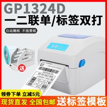 佳博Gzg1324Drw电子面单打印机E邮宝淘宝菜鸟蓝牙不干胶标签机