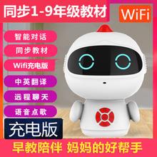 宝宝早zg机(小)度机器nx的工智能对话高科技学习机陪伴ai(小)(小)白
