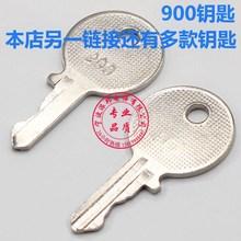 钥匙 zg00 28ot8325 301 钩子基站锁 通力东芝广日奥的斯永大