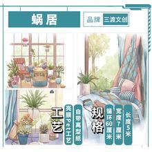 三渡文zg手帐胶带造ot和纸百搭古风天空树山水河村庄手账素。