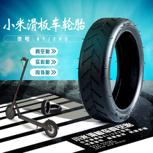 (小)米电zg滑板车轮胎rj/2x2真空胎踏板车外胎加厚减震实心防爆胎