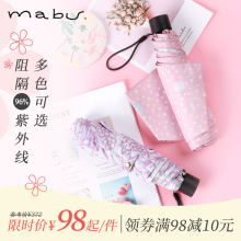 日本进zg品牌Mabcp伞太阳伞防紫外线遮阳伞晴轻便携折伞