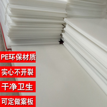 [zgrcp]定做塑料菜板砧板防霉塑料