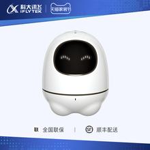 科大讯zg阿尔法蛋(小)wt法蛋智能机器的玩具智能对话早教益智