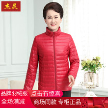 杰灵品zg女士新式鹅xj老年妈妈装轻薄休闲保暖防寒羽绒服上衣
