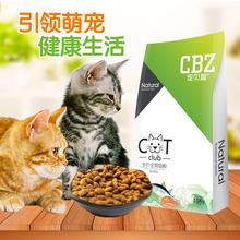 【宠贝zg】五谷鲜肉xj猫美短发腮全阶段期天然粮3斤(L)