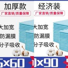 大号垫zg0x90一tm尿垫儿护理超大老的医用用加厚尿。