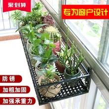 窗台置zg架窗沿挂式yy肉花盆架子铁艺阳台栏杆挂架