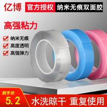 网红纳zg胶带纳米胶yy痕透明高粘度防水耐高温双面胶