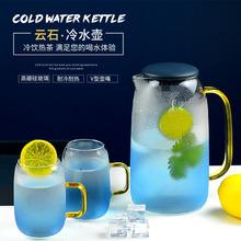 渐变云zg冷水壶耐热yy加厚玻璃防爆凉水壶水杯套装