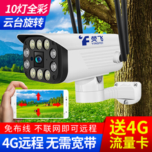 4g无zg摄像头不用yyi插卡家用无需网络室内外手机远程无网监控器