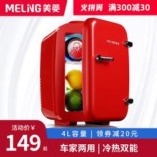 美菱4zg迷你(小)冰箱yy型学生宿舍租房用母乳化妆品冷藏车载冰箱